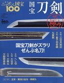 国宝刀剣 ザ・極み 2018年 10/9号 [雑誌]