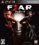 フィアー3 PS3版