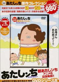 DVD>アニメDVDあたしンち傑作コレクション みかん7歳・ユズ4歳 (<DVD>) [ けらえいこ ]