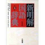 新明解国語辞典特装版第7版