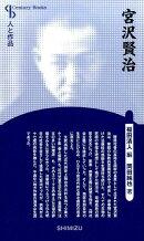 【謝恩価格本】人と作品 宮沢賢治 新装版