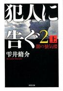 犯人に告ぐ(2) (上) 闇の蜃気楼