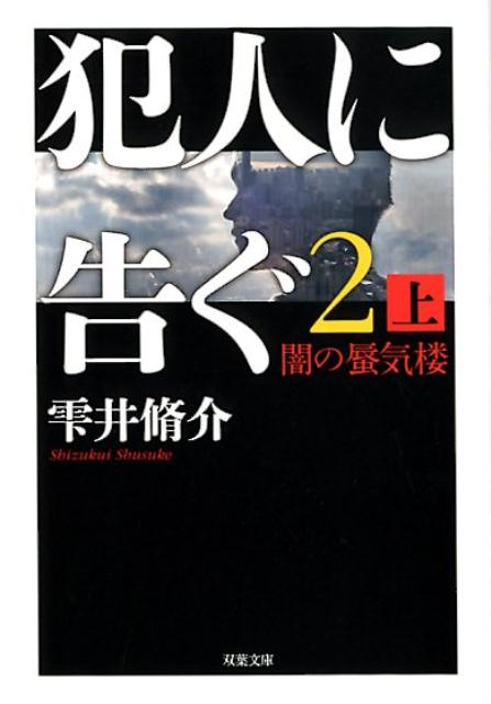 犯人に告ぐ(2) (上) 闇の蜃気楼 [ 雫井脩介 ]