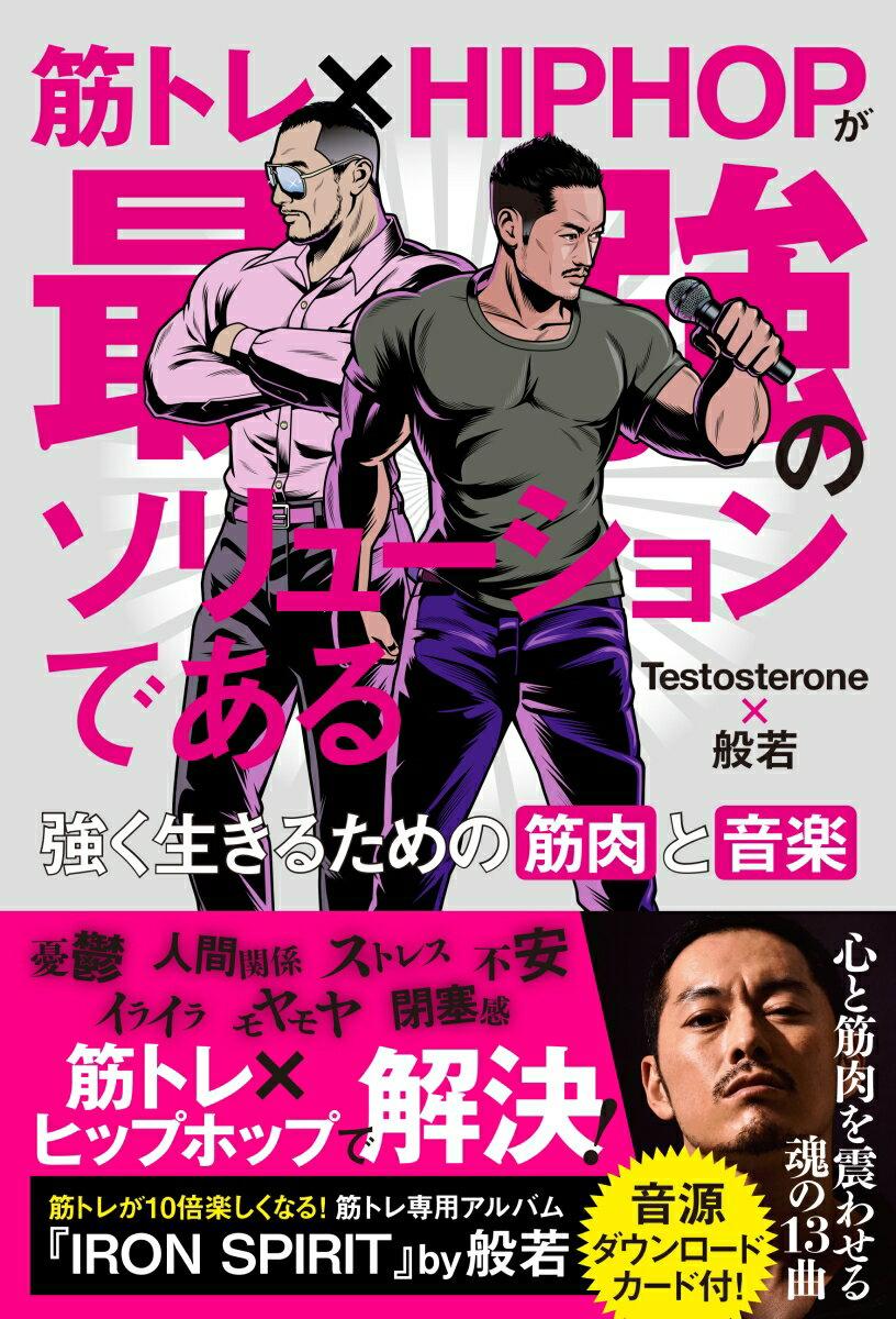 筋トレ×HIPHOPが最強のソリューションである 強く生きるための筋肉と音楽 [ Testosterone ]