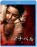 アナベル 死霊博物館【Blu-ray】