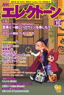 月刊エレクトーン2018年10月号