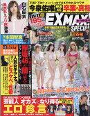 EX MAX! Special (エキサイティングマックス・スペシャル) vol.126 2018年 10月号 [雑誌]