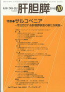 月刊 肝胆膵 2018年 10月号 [雑誌]