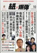 月刊 紙の爆弾 2018年 10月号 [雑誌]