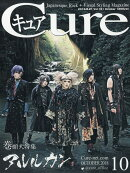 Cure (キュア) 2018年 10月号 [雑誌]