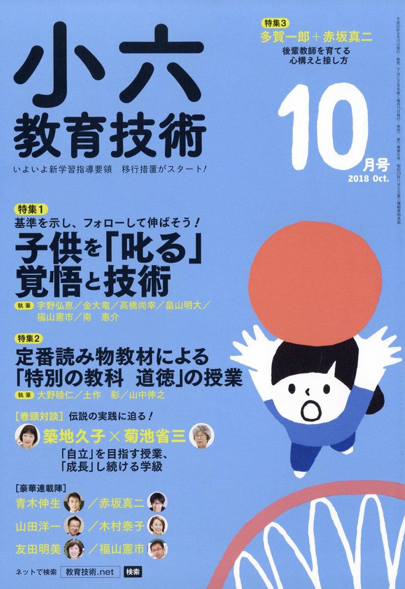 小六教育技術 2018年 10月号 [雑誌]