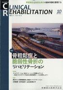 JOURNAL OF CLINICAL REHABILITATION (ジャーナル オブ クリニカルリハビリテーション 2018年 10月号 [雑誌]