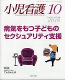 小児看護 2018年 10月号 [雑誌]