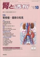 腎と透析 2018年 10月号 [雑誌]