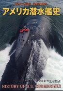 世界の艦船増刊 アメリカ潜水艦史 2018年 10月号 [雑誌]