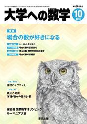 大学への数学 2018年 10月号 [雑誌]