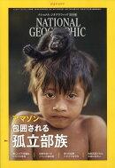 NATIONAL GEOGRAPHIC (ナショナル ジオグラフィック) 日本版 2018年 10月号 [雑誌]