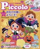 Piccolo (ピコロ) 2018年 10月号 [雑誌]