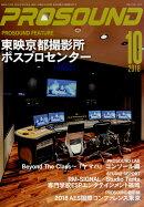 PRO SOUND (プロサウンド) 2018年 10月号 [雑誌]