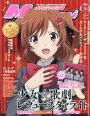Megami MAGAZINE (メガミマガジン) 2018年 10月号 [雑誌]