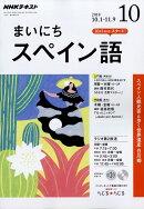 NHK ラジオ まいにちスペイン語 2018年 10月号 [雑誌]