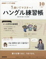 NHK テレビ ハングル講座 書いてマスター!ハングル練習帳 2018年 10月号 [雑誌]