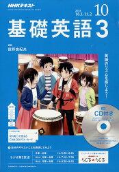 NHK ラジオ 基礎英語3 CD付き 2018年 10月号 [雑誌]