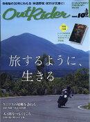 Out Rider(アウトライダー) 2018年 10月号 [雑誌]