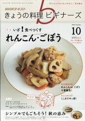 NHK きょうの料理ビギナーズ 2018年 10月号 [雑誌]