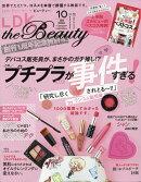LDK the Beauty (エルディーケイザビューティー) 2018年 10月号 [雑誌]