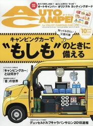 AUTO CAMPER (オートキャンパー) 2018年 10月号 [雑誌]