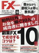月刊 FX (エフエックス) 攻略.com (ドットコム) 2018年 10月号 [雑誌]