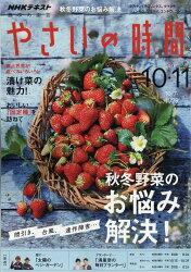 NHK 趣味の園芸 やさいの時間 2018年 10月号 [雑誌]