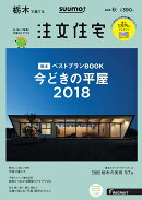 SUUMO注文住宅 栃木で建てる 2018年秋号 [雑誌]