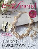 ビーズ friend (フレンド) 2018年 10月号 [雑誌]