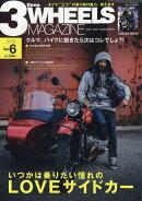 3WHEELS MAGAZINE (スリーホイールズマガジン) 2018年 10月号 [雑誌]