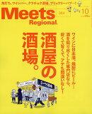 Meets Regional (ミーツ リージョナル) 2018年 10月号 [雑誌]