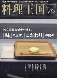 料理王国 2018年 10月号 [雑誌]