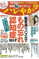 週刊朝日増刊 朝日脳活マガジン ハレやか 2018年 10/2号 [雑誌]