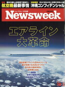 Newsweek (ニューズウィーク日本版) 2018年 10/2号 [雑誌]