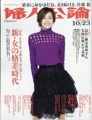 婦人公論 2018年 10/23号 [雑誌]