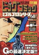 ビッグコミック SPECIAL ISSUE 別冊 ゴルゴ13 NO.201 2018年 10/13号 [雑誌]