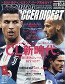 WORLD SOCCER DIGEST (ワールドサッカーダイジェスト) 2018年 10/4号 [雑誌]