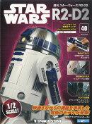 週刊 スターウォーズ R2-D2 2018年 10/30号 [雑誌]
