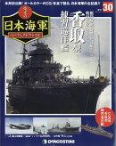 週刊 栄光の日本海軍パーフェクトファイル 2018年 10/23号 [雑誌]