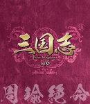 三国志 Three Kingdoms 第6部 -周瑜絶命ー vol.6【Blu-ray】