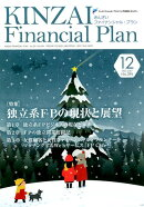 KINZAI Financial Plan(No.394(2017.12月)