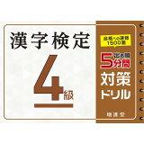 出る順漢字検定4級5分間対策ドリル