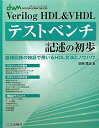 Verilog HDL&VHDLテストベンチ記述の初歩 論理回路の検証で用いるHDL文法とノウハウ (Design wave mook) [ 安岡…
