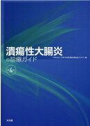 潰瘍性大腸炎の診療ガイド第4版